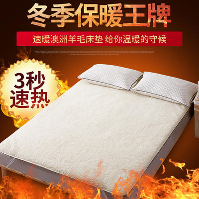 澳洲羊毛床垫 0.9*2.0 白色
