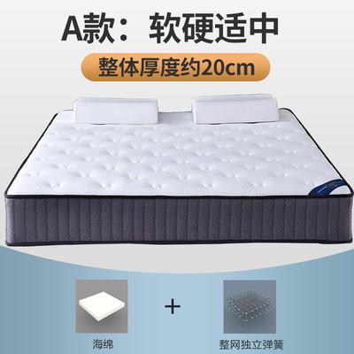 2019新款S01独立弹簧床垫顺丰/京东包邮 1 独立弹簧(20cm)