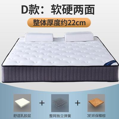 2019新款S01独立弹簧床垫 0.9 独立弹簧+1.2棕+1.0乳胶(22cm