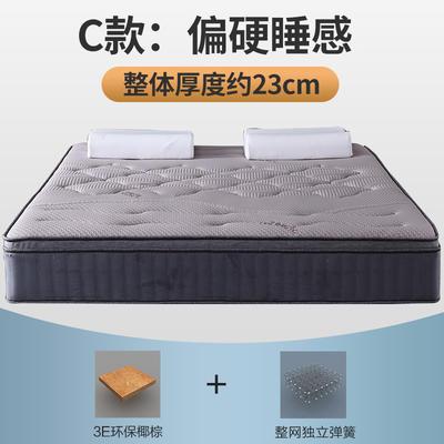 2019新款S05独立弹簧床垫 0.9 独立弹簧+1.2棕+2分海绵(23cm)