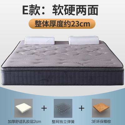 顺丰包邮 2019新款S05独立弹簧床垫 2 独立弹簧+棕+2分乳胶(23cm)