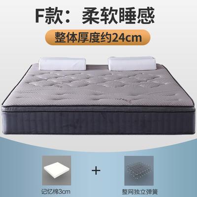 顺丰包邮 2019新款S05独立弹簧床垫 2 独立弹簧+3分记忆棉(24cm)