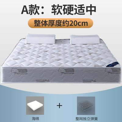 2019新款S22独立弹簧床垫顺丰/京东包邮 1 独立弹簧(20cm)