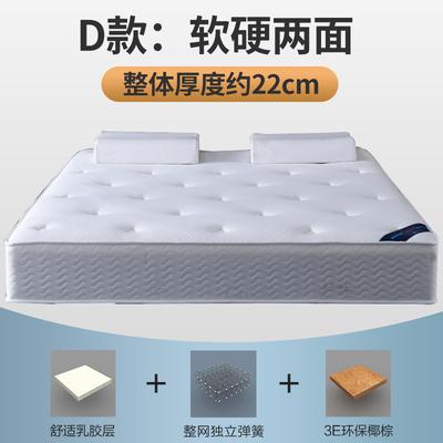 2019新款S25独立弹簧床垫 0.9 独立弹簧+1.2棕+1.0乳胶(22cm