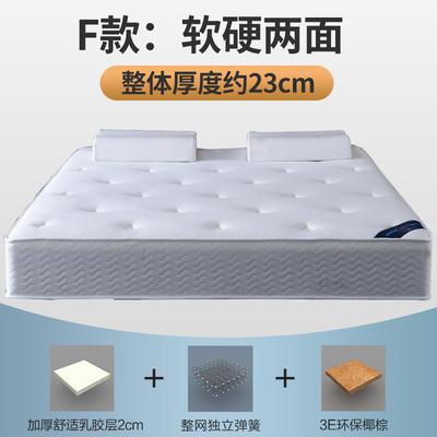 2019新款S25独立弹簧床垫 0.9 独立弹簧+1.2棕+2.0乳胶(23cm
