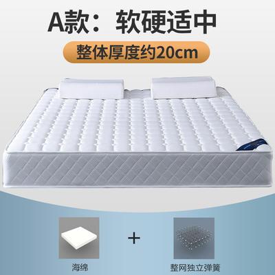 顺丰包邮 2019新款S26独立弹簧床垫 0.9 独立弹簧(20cm)