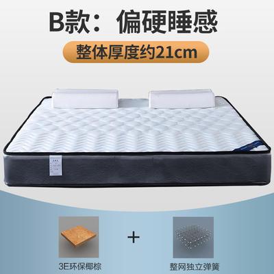 顺丰包邮 2019新款S27独立弹簧床垫 0.9 独立弹簧+1.2棕(21cm)