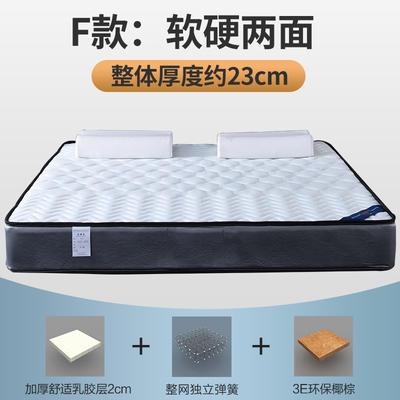 顺丰包邮 2019新款S27独立弹簧床垫 0.9 独立弹簧+1.2棕+2.0乳胶(23cm