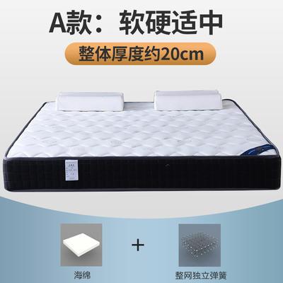 2019新款S28独立弹簧床垫顺丰/京东包邮 1 独立弹簧(20cm)