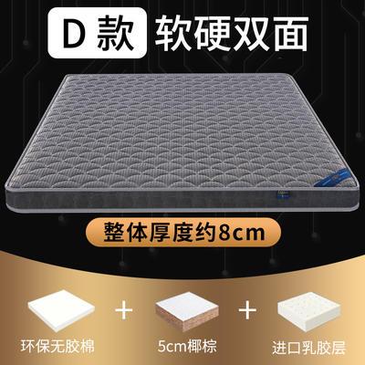 2020新款-4D面料款 0.9 5分棕+1分乳胶(8cm)深灰