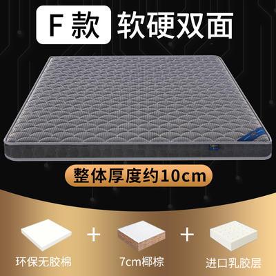 2020新款-4D面料款 0.9 7分棕+1分乳胶(10cm)深灰