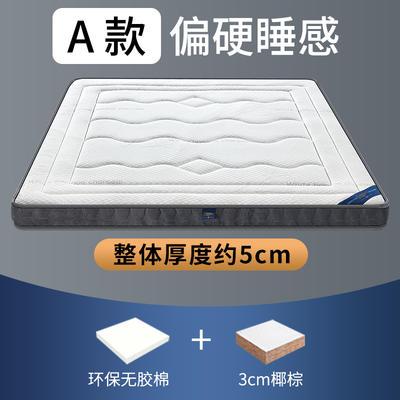 2020椰棕床墊-竹炭纖維款 0.9 3分棕(5cm)竹炭白