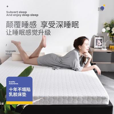 2020新款-复合乳胶床垫 0.9m 白色5cm