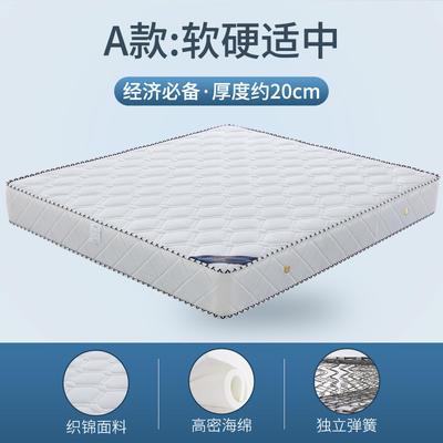 2020新款-弹簧床垫S18 1 独立弹簧+海绵(20cm)