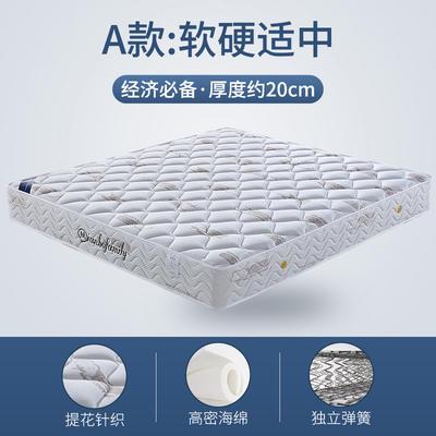 2020新款-弹簧床垫S22 1 独立弹簧+海绵(20cm)