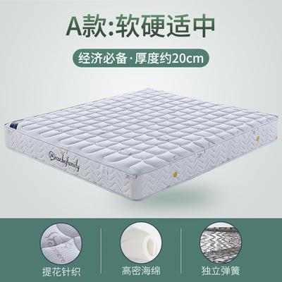 2020新款-弹簧床垫羊绒款 1 独立弹簧+海绵(20cm)