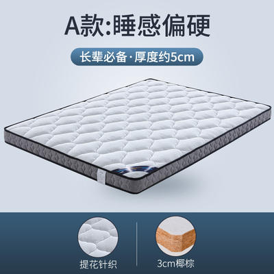 2020最新-椰棕床垫M05-1顺丰/京东包邮 1 3分棕(5cm)
