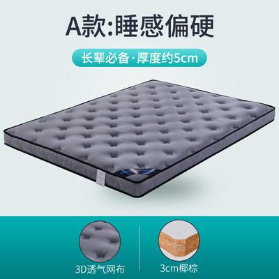 2020最新-椰棕床垫S08 1 3分棕(5cm)