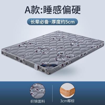 2020最新-椰棕床垫S17顺丰/京东包邮 1 3分棕(5cm)