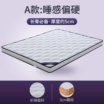 2020最新-椰棕床垫S18 1 3分棕(5cm)