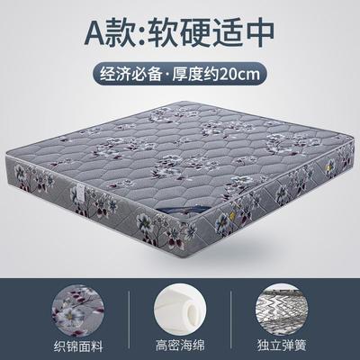 2020新款-弹簧床垫S17 1 独立弹簧+海绵(20cm)