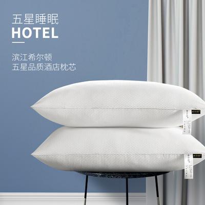 新款希尔顿纤维枕 纤维枕一对