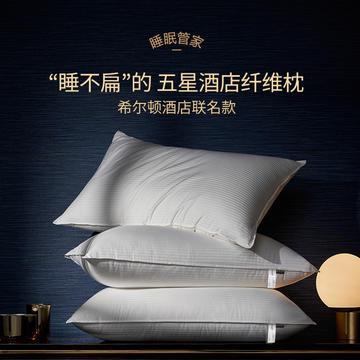 希尔顿抗菌纤柔枕  小蓝枕