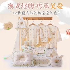 2018新款有机纯棉小树款新生儿礼盒四季款20件套 59码(20件套) 米黄色