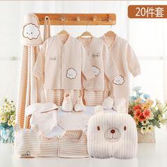 2018新款彩棉新生儿礼盒四季款 59码(20件套) 彩棉色
