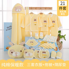 2018新款狗宝宝礼盒保暖款21件套新生儿套装初生满月婴儿纯棉套盒装 21件套保暖款 黄色