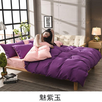 2018新款105克纯色双拼系列四件套 1.0m(3.3英尺)床 魅紫玉