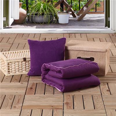 玉米粒抱枕被系列紫色 40*40cm,打开后105*150cm 紫色