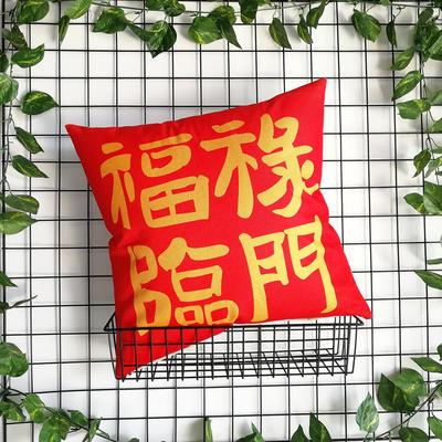 2020新款-喜庆亚麻抱枕系列 43*43cm45*45cm下料含芯 福禄临门