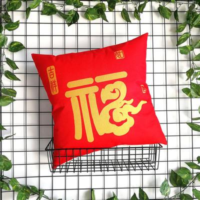2020新款-喜庆亚麻抱枕系列 43*43cm45*45cm下料含芯 祥云福