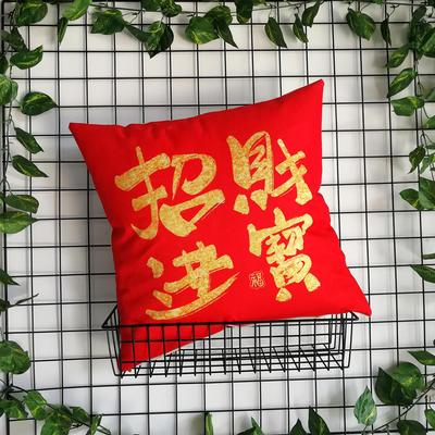 2020新款-喜庆亚麻抱枕系列 43*43cm45*45cm下料含芯 招财进宝-金