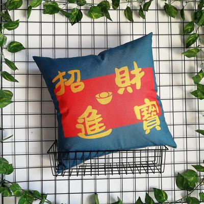 2020新款-喜庆亚麻抱枕系列 43*43cm45*45cm下料含芯 招财进宝-兰