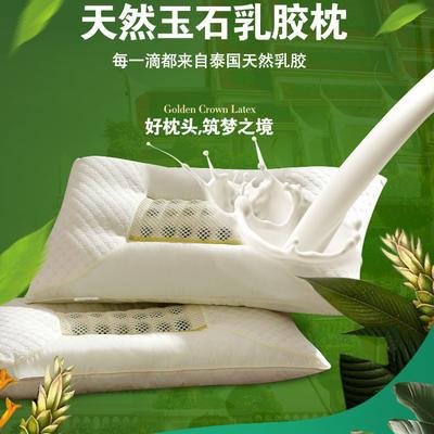 玉石乳胶枕 米米白
