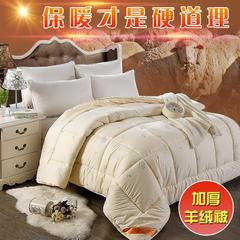羊毛被 150x200cm(4斤) 米黄