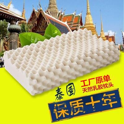 天猫  京东 天然乳胶枕头  枕芯  乳胶枕 琅琊款乳胶枕