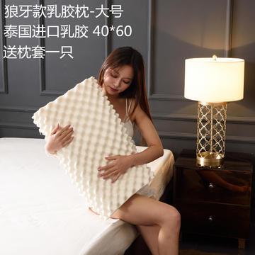 网销乳胶枕头  天然乳胶枕头 琅琊乳胶枕芯40*60