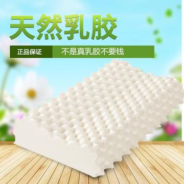 天猫爆款 天然乳胶枕芯  促销单人乳胶枕头