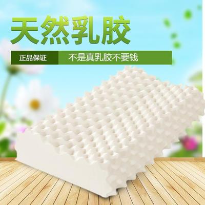 天猫爆款 天然乳胶枕芯  促销单人乳胶枕头 琅琊乳胶枕头