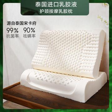 新款泰国天然成人按摩乳胶枕芯防螨学生乳胶枕芯枕头  美容款