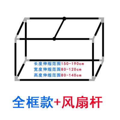 学生上下铺寝室蚊帐支架子 宿舍子母床支架  伸缩不锈铁支架 床帘杆子 可伸缩支架 全框款+风扇杆