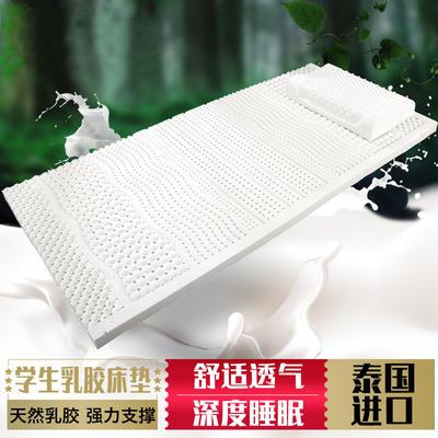 2020新款学生宿舍款乳胶床垫 80*190cm 白色(5cm厚)
