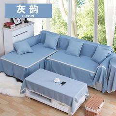 竹节麻沙发巾 210*350四人位 灰韵
