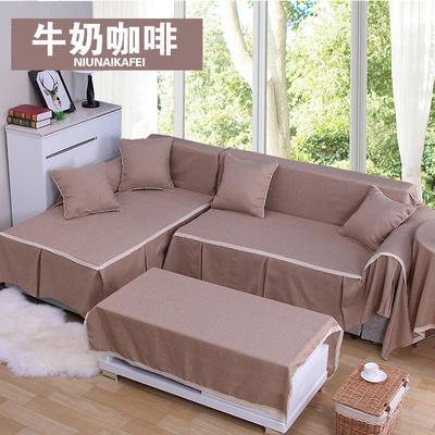 竹节麻沙发巾 210*220单人位 牛奶咖啡