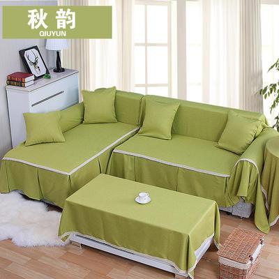 竹节麻沙发巾 210*220单人位 秋韵