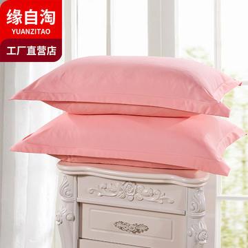 2018新款-缘自淘家纺升级磨毛单枕套单人枕套