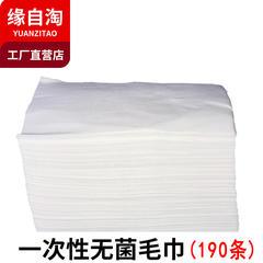 缘自淘家纺 一次性毛巾一包起售190条加厚无纺布擦脚纸吸水   30*60 一次性毛巾